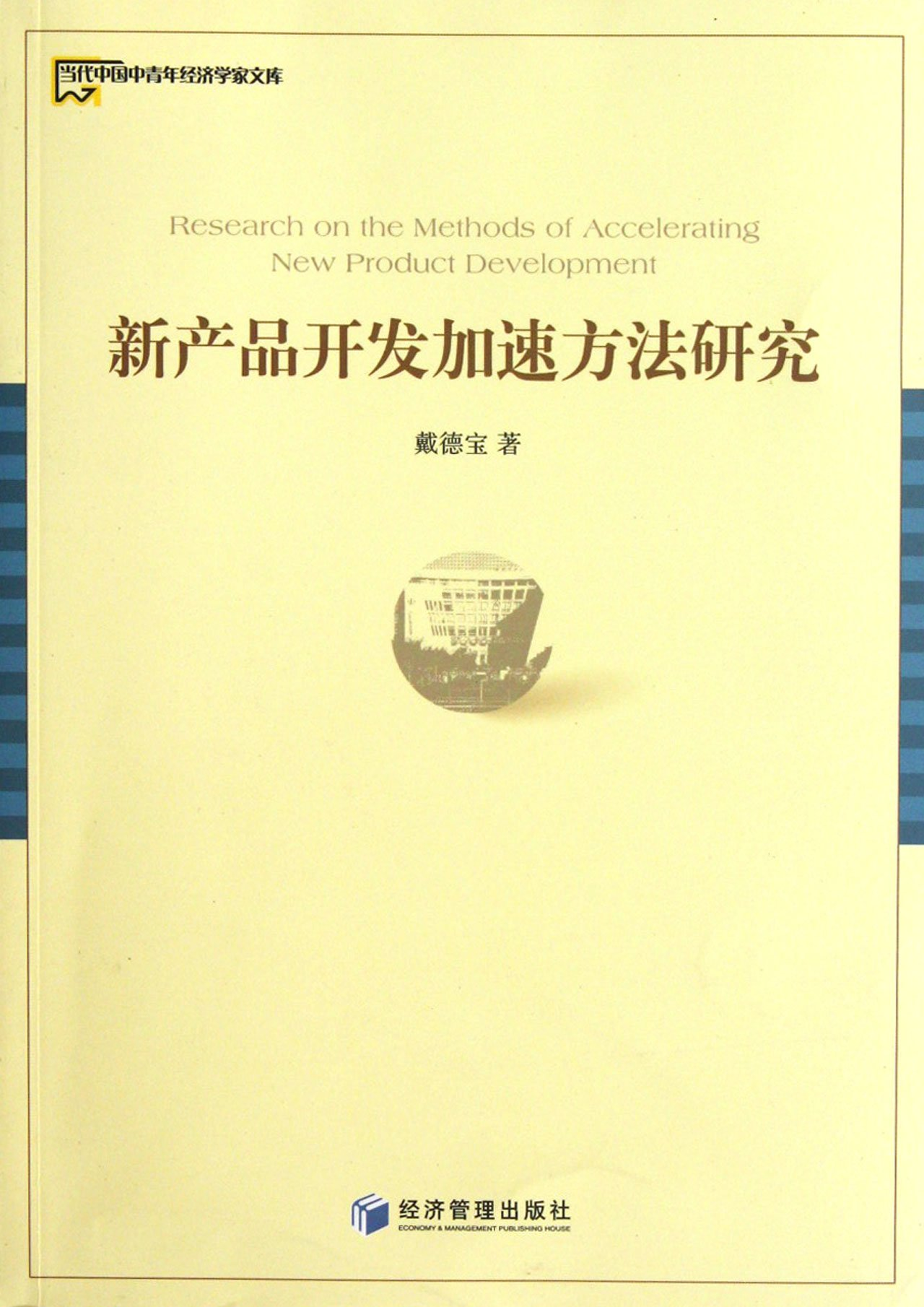 Read Online Research on the Methods of Accelerating New Product Development (Chinese Edition) pdf