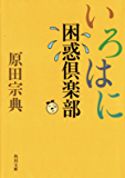 いろはに困惑倶楽部 (角川文庫)