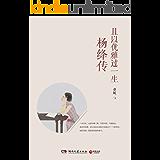 且以优雅过一生:杨绛传(参透杨绛先生的百年人生智慧,做一个明媚从容、淡定优雅的女子。不妥协,不慌张,不迷茫,且以优雅过一生。)