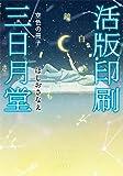 活版印刷三日月堂 空色の冊子 (ポプラ文庫)