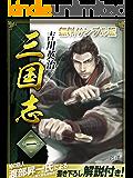 三国志 1巻 無料版