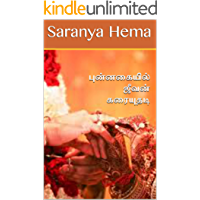 புன்னகையில் ஜீவன் கரையுதடி : Punnagaiyil Jeevan Karaiyuthadi (Tamil Edition)