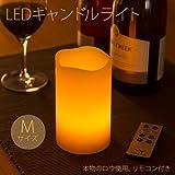 WY LEDキャンドル Mサイズ リモコン付き 本物の蝋使用/電池式、自動ON/OFFタイマー機能、明るさ2段階調整、照明モード付 WY-LEDSET001