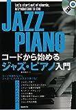 CD付き コードから始める ジャズピアノ入門 コードを覚えながらジャズピアノがスラスラ弾ける!