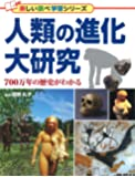 人類の進化大研究 (楽しい調べ学習シリーズ)