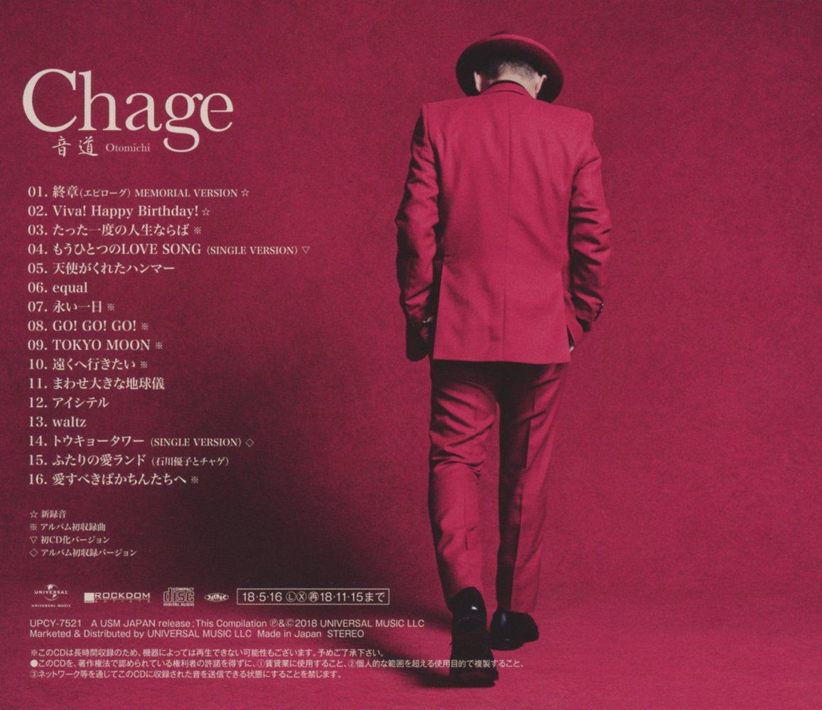 Amazon | 音道 | Chage | J-POP ...