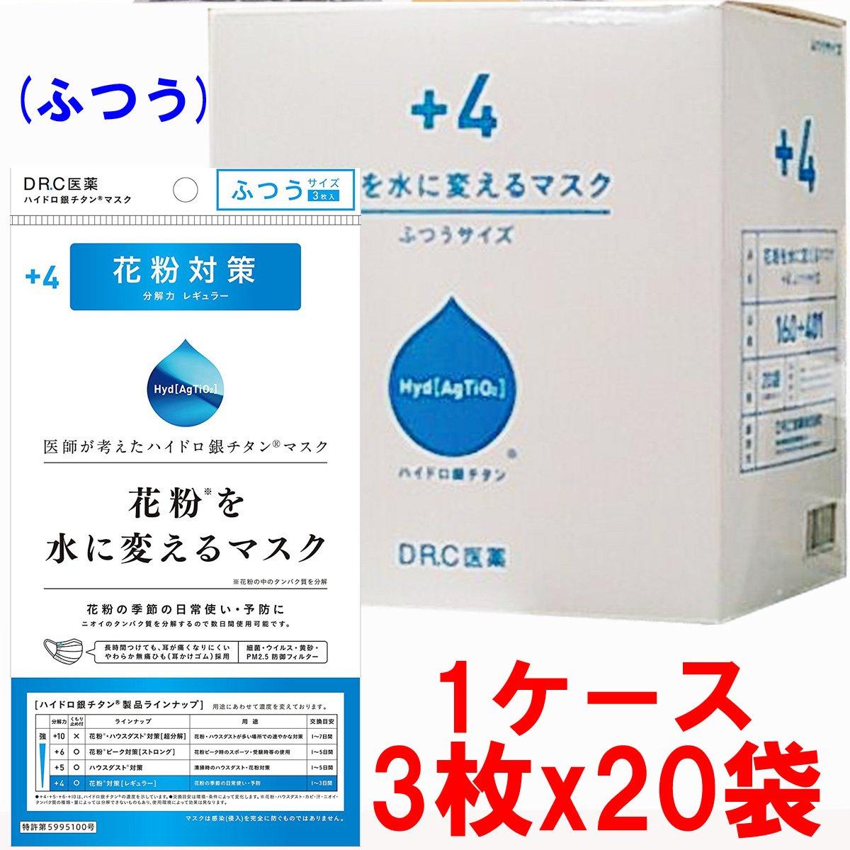 【3枚x20個】DR.C 花粉を水に変えるマスク ハイドロ銀チタンマスク 花粉対策 +4 ふつうサイズ 3枚入×20個(4573407430207-20) B07B9T68SS