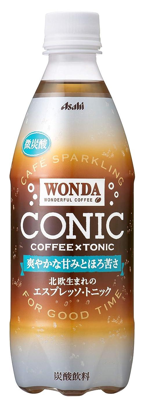 ワンダ CONIC 500ml×24本