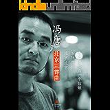 冯唐:北京三部曲(含《万物生长》、春风十里,不如你原著小说《北京,北京》和十八岁给我一个姑娘)