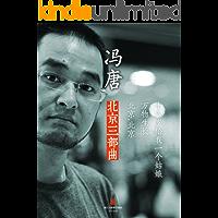 冯唐:北京三部曲(含《万物生长》、春风十里,不如你原著小说《北京,北京》和给我一个十八岁原著小说《十八岁给我一个姑娘》)