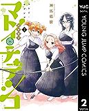 マトイ・ナデシコ 2 (ヤングジャンプコミックスDIGITAL)