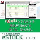 オフィス備品在庫管理 eSTOCK | 3ヶ月無料体験版 | 200アイテム | オンラインコード版