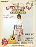 弓木英梨乃が弾いて教える! やさしく弾こう☆アコースティックギター 【DVD付】