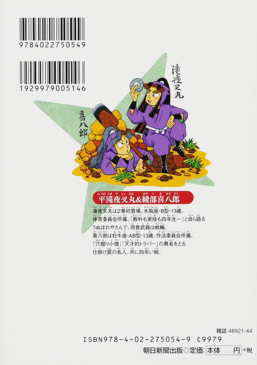 Rakudai Ninja Rantaro [54]: 9784022750549: Amazon.com: Books