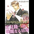 【無料】麻見隆一の華麗なる日常 (ビーボーイコミックス)