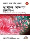 UPPSC - Samanya Adhyayan Paper IV (General Studies Paper 4) (Hindi)