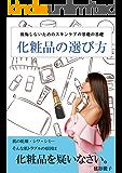 化粧品の選び方: 後悔しないためのスキンケアの基礎の基礎 読むスキンケア (愛あるスキンケア Bcome)