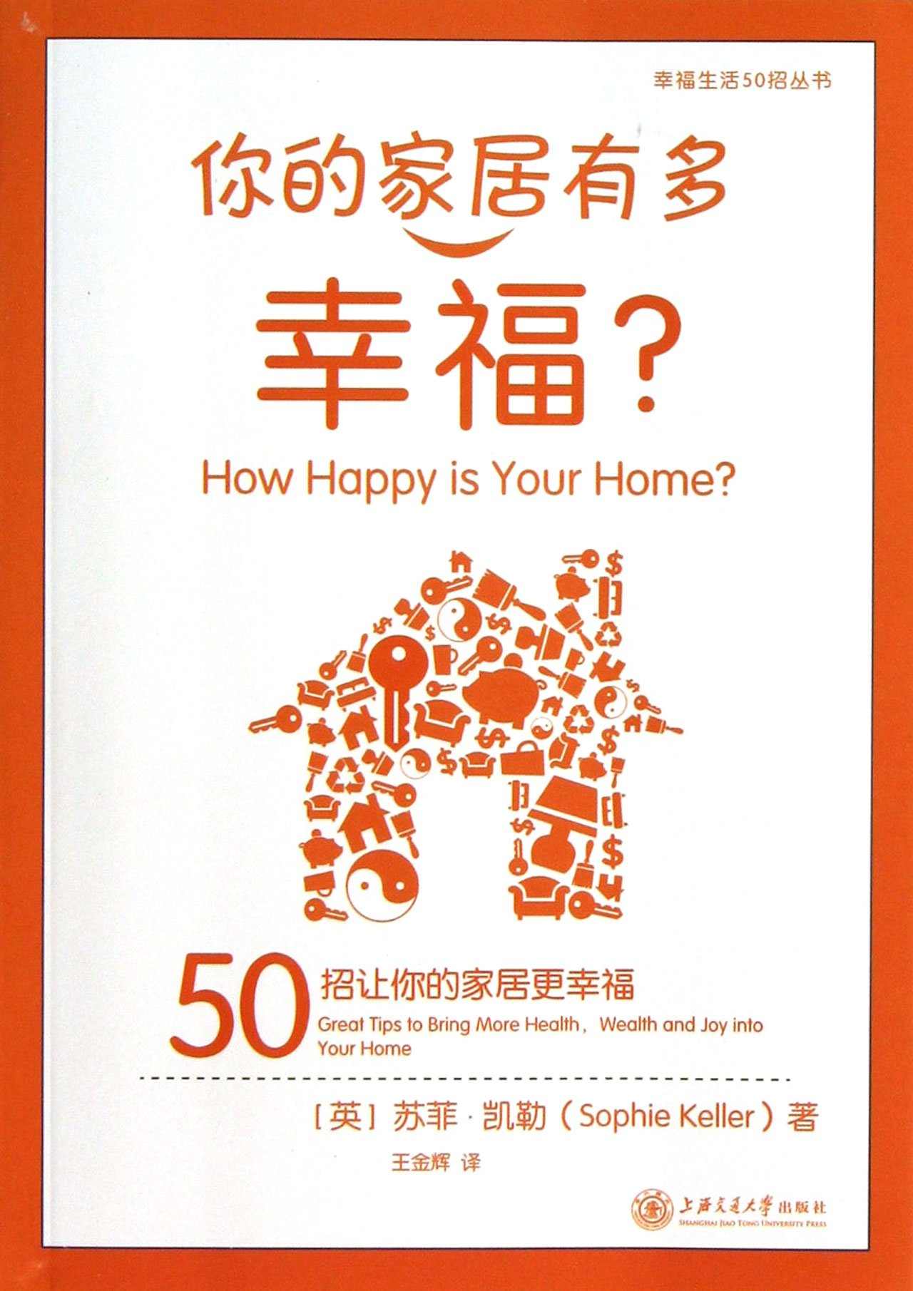 How Happy is Your House and Home (Chinese Edition) pdf