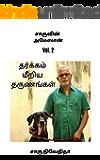 சாருவின் அமேஸான்: தர்க்கம் மீறிய தருணங்கள் Vol. 2 (Tamil Edition)