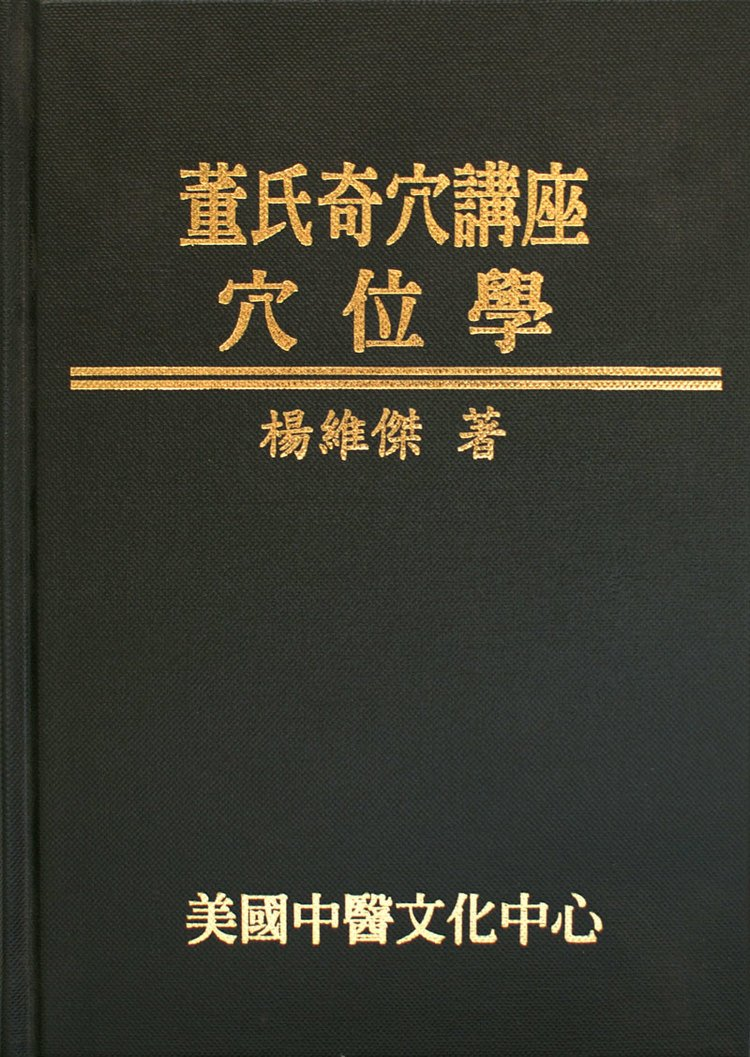Read Online 董氏奇穴講座─穴位學(彩色版) (Lectures on Tung's Acupuncture: Points Study -including Illustration of points) (Traditional Chinese Version) pdf epub