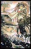テガミバチ 17 (ジャンプコミックス)