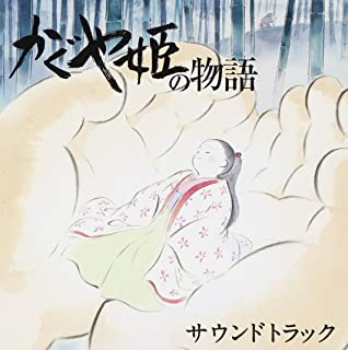 Amazon.co.jp | かぐや姫の物語 ...