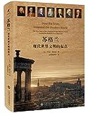 苏格兰:现代世界文明的起点
