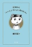 40歳から「キレイ」と「オシャレ」始めました。 (幻冬舎単行本)