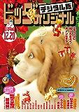 ビッグコミックオリジナル 2019年24号(2019年12月5日発売) [雑誌]