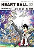 ハートボール 2 (ビッグコミックス)