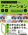 AfterEffects for アニメーション BEGINNER [CC対応 改訂版]
