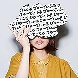 【Amazon.co.jp限定】 びゅーてぃふる(特典:オリジナルステッカー付き)