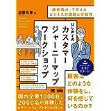 はじめてのカスタマージャーニーマップワークショップ(MarkeZine BOOKS) 「顧客視点」で考えるビジネスの課題と可能性