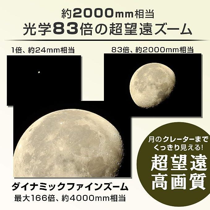 Nikon P900BK product image 6