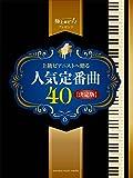 ピアノソロ 上級 極上のピアノプレゼンツ 上級ピアニストへ贈る人気定番曲40 【決定版】