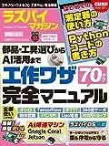 ラズパイマガジン 2019年8月号 (日経BPパソコンベストムック)
