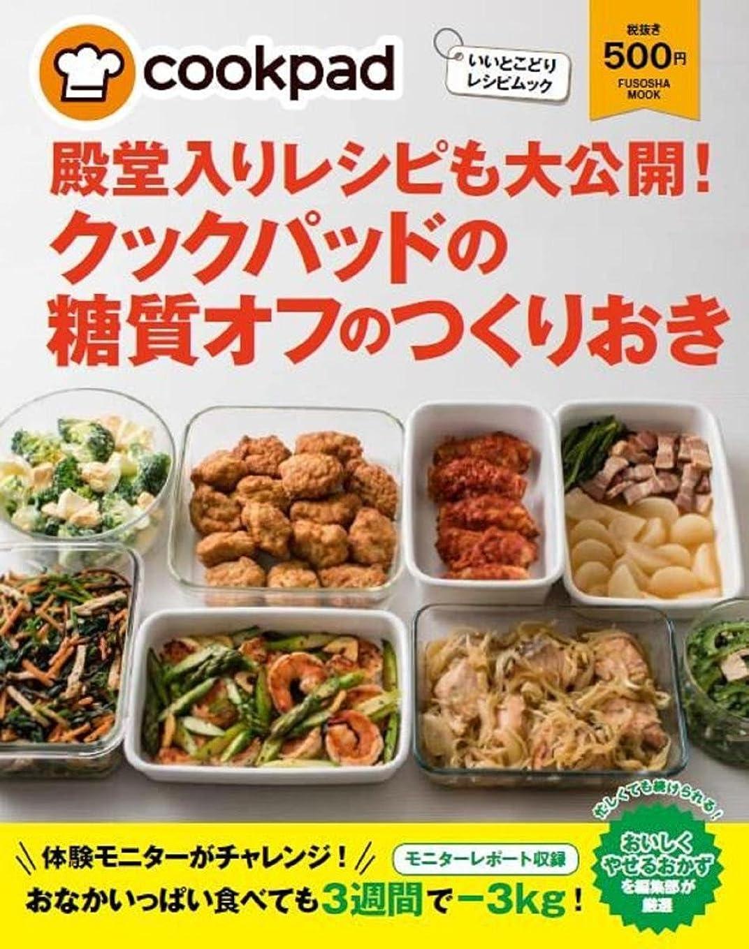 付属品損失絶壁ニッカウヰスキー アレンジレシピ - ブラックニッカでつくる92品 - (ミニCOOKシリーズ)