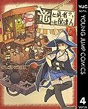 竜と勇者と配達人 4 (ヤングジャンプコミックスDIGITAL)