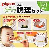 PIGEON 贝亲 食物研磨器 03148 (产地 台湾)