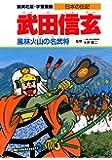 学習漫画 日本の伝記 武田信玄 風林火山の名武将