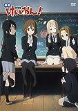 映画 けいおん!  (DVD 初回限定版)