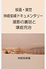 eigakamataki kanzaki shiho documentary satuei urabanasi to esokanchi (Japanese Edition) Kindle Edition