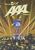 Channel@×AAA 其の弐 [DVD]