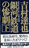 銀河鉄道の惨劇〈下〉 (トクマ・ノベルズ)
