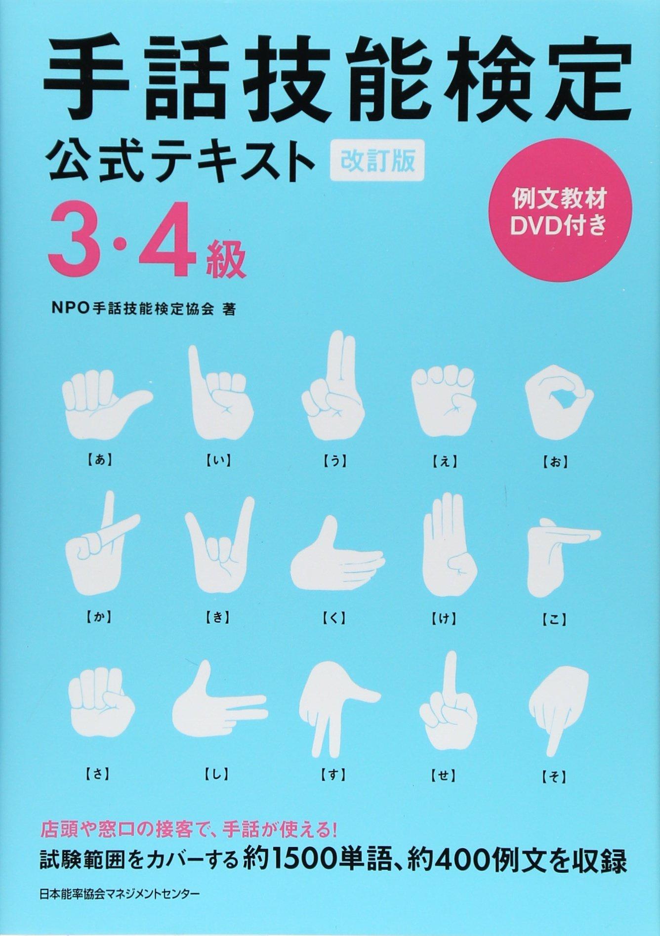Download Shuwa ginō kentei kōshiki tekisuto. 3. PDF