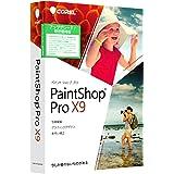 Corel PaintShop Pro X9 アップグレード/特別優待版