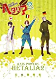 ヘタリア 2―Axis Powers (2) (BIRZ EXTRA)