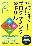 日本でいちばんわかりやすいプログラミングのドリル