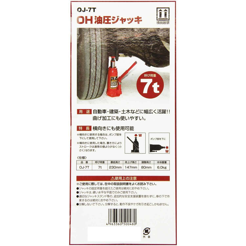 OH OJ-7T 油圧ジャッキ