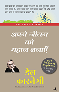 autobiography meaning in hindi